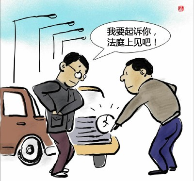交通事故诉讼知识