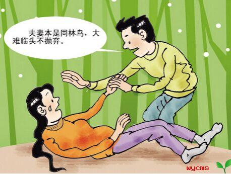 丈夫欲抛弃残疾妻子 多次到单位闹事